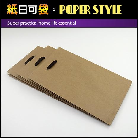 【紙日可袋PAPER STYLE】超實用居家生活必備棉繩牛皮手提紙袋(大8K) 3入裝