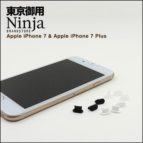 【東京御用Ninja】Apple iPhone 7專用Lightning傳輸防塵底塞(3入裝)