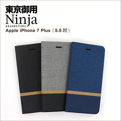 【東京御用Ninja】Apple iPhone 7 Plus(5.5吋)復古懷舊牛仔布紋保護皮套時尚灰