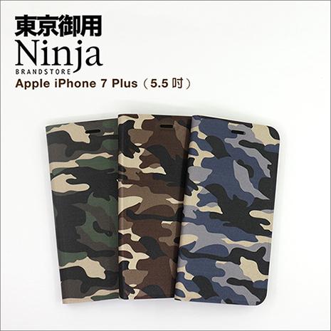 【東京御用Ninja】Apple iPhone 7 Plus(5.5吋)經典迷彩布紋保護皮套迷彩綠