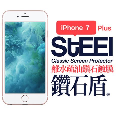 【STEEL】鑽石盾 iPhone 7 Plus 離水疏油鑽石鍍膜防護貼