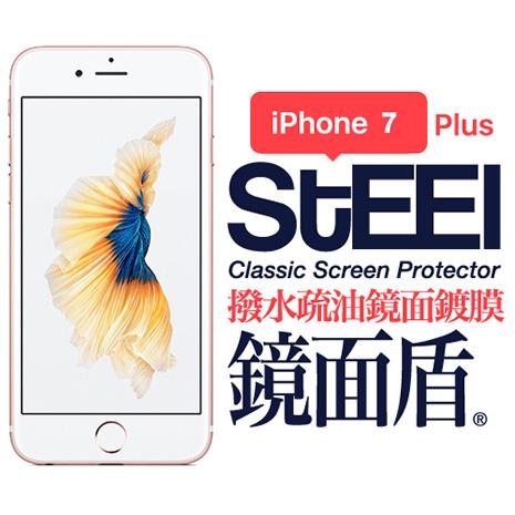 【STEEL】鏡面盾 iPhone 7 Plus 撥水疏油鏡面鍍膜防護貼