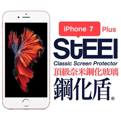 【STEEL】鋼化盾 iPhone 7 Plus 頂級奈米鋼化玻璃防護貼