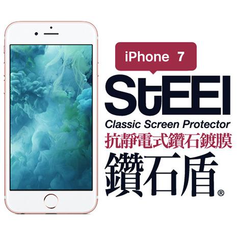 【STEEL】鑽石盾 iPhone 7 抗靜電式鑽石鍍膜防護貼