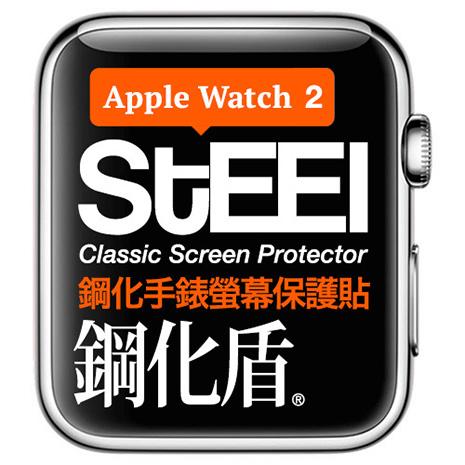 【STEEL】鋼化盾 Apple Watch 2 (38mm)手錶螢幕鋼化防護貼