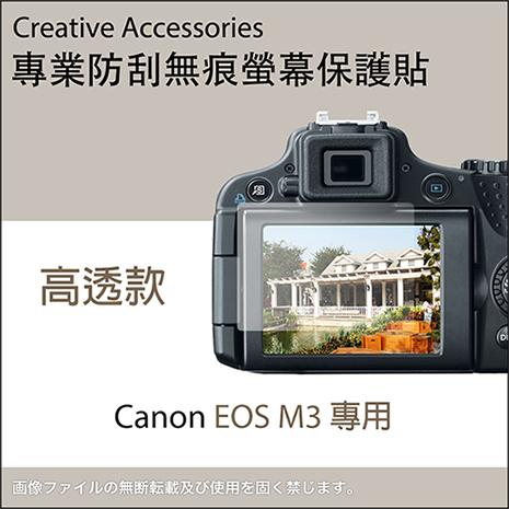 Canon EOS M3專用防刮無痕螢幕保護貼(高透款)