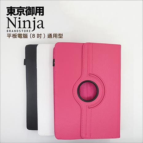 【東京御用Ninja】平板電腦 (8吋) 通用型360度調整型站立式保護皮套黑色款