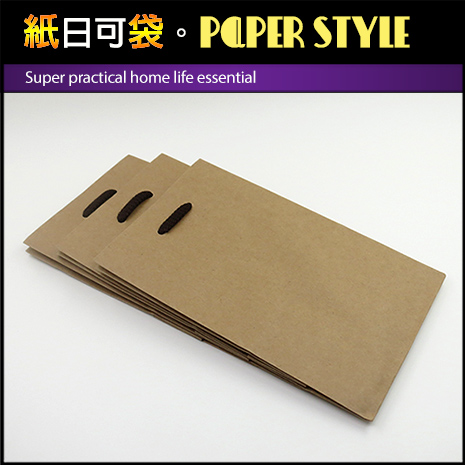 【紙日可袋PAPER STYLE】超實用居家生活必備棉繩牛皮手提紙袋2號袋 3入裝