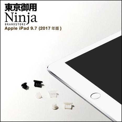 【東京御用Ninja】Apple iPad 9.7 2017年版專用耳機孔防塵塞+Lightning防塵底塞 2入裝