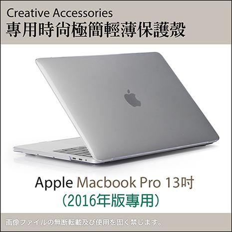 Apple Macbook Pro 13吋 (2016年版) 專用時尚極簡輕薄保護殼透明款