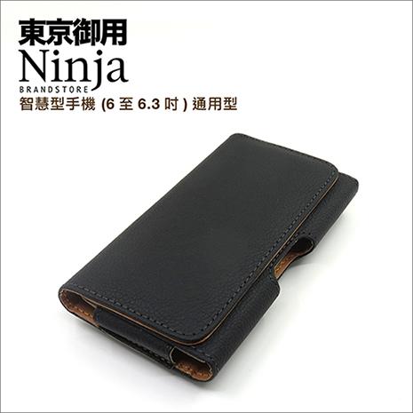 【東京御用Ninja】智慧型手機 (6至6.3吋) 通用型時尚質感腰掛式保護皮套(荔枝紋款)