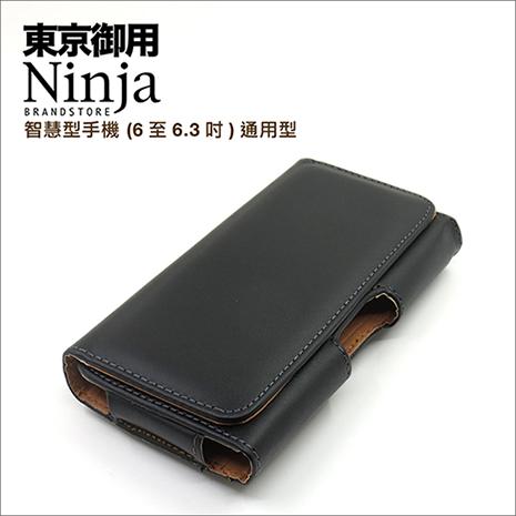 【東京御用Ninja】智慧型手機 (6至6.3吋) 通用型時尚質感腰掛式保護皮套(平紋款)