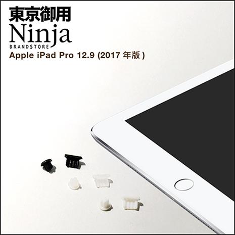 【東京御用Ninja】Apple iPad Pro 12.9 (2017年版)專用耳機孔防塵塞+Lightning防塵底塞 2入裝