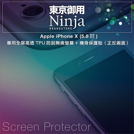 【東京御用Ninja】Apple iPhone X (5.8吋)專用全屏高透TPU防刮無痕螢幕+機身保護貼(正反兩面)
