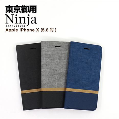 【東京御用Ninja】Apple iPhone X(5.8吋)復古懷舊牛仔布紋保護皮套酷炫黑