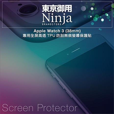 【東京御用Ninja】Apple Watch 3 (38mm)專用全屏高透TPU防刮無痕螢幕保護貼