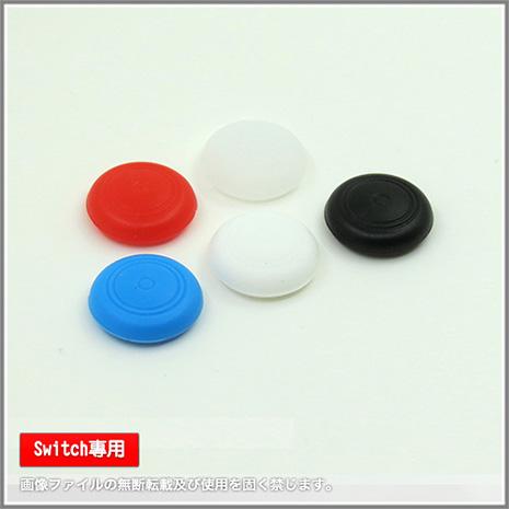 【Switch玩家必備】任天堂Nintendo Switch Joy-Con搖桿通用型矽膠按鍵保護帽透明款