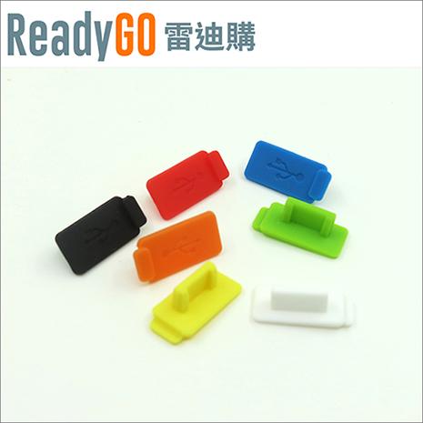 【ReadyGO雷迪購】超實用線材配件USB 2.0/3.0母頭端口必備高品質矽膠防塵塞(3入裝)