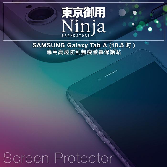 【東京御用Ninja】SAMSUNG Galaxy Tab A (10.5吋)專用高透防刮無痕螢幕保護貼