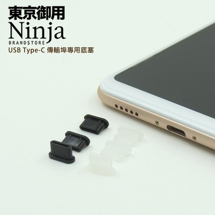 【東京御用Ninja】USB Type-C傳輸埠專用底塞(3入裝)