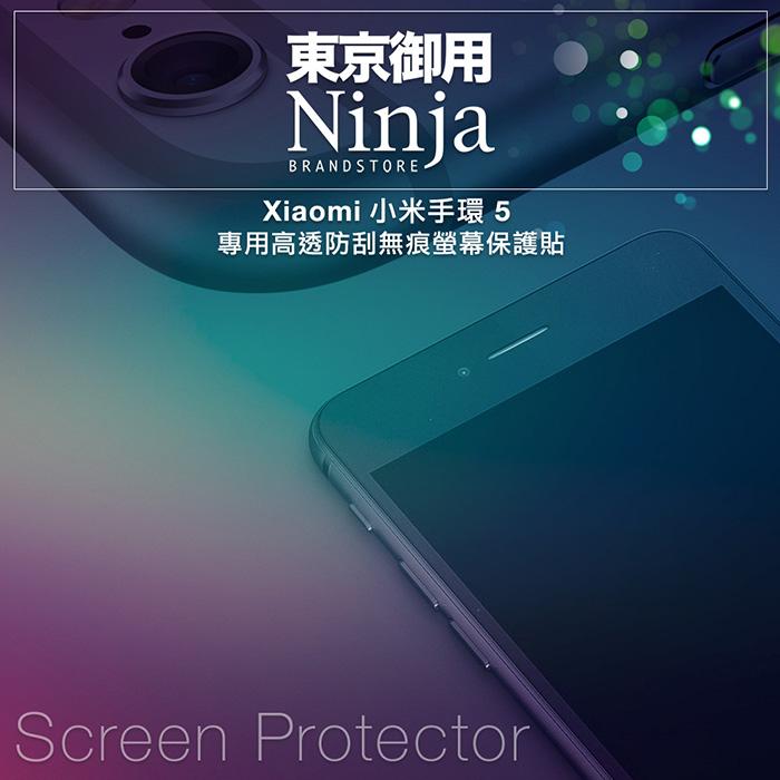 【東京御用Ninja】Xiaomi小米手環 5專用高透防刮無痕螢幕保護貼