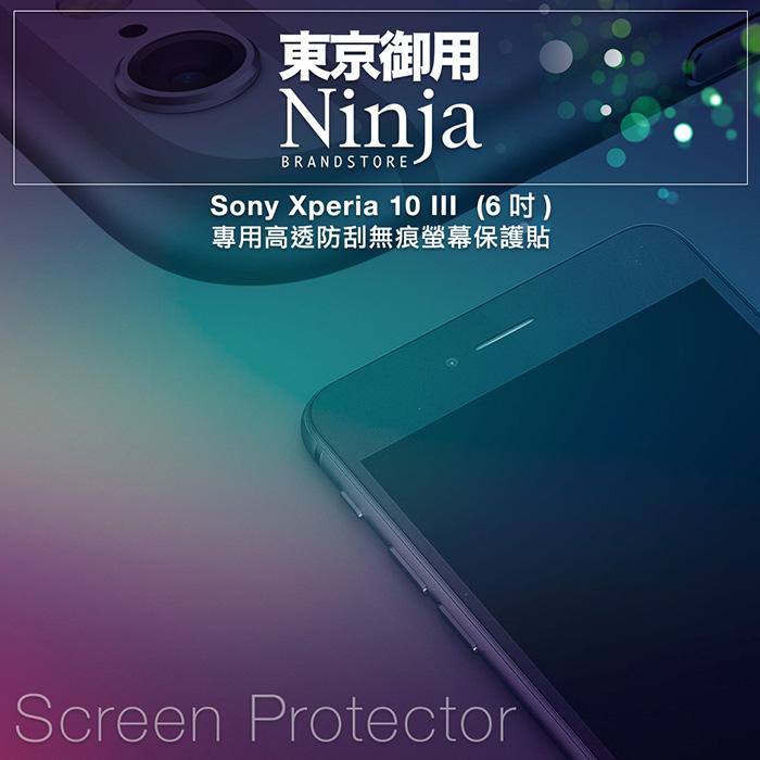 【東京御用Ninja】Sony Xperia 10 III (6吋)專用高透防刮無痕螢幕保護貼