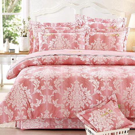【Arnold Palmer雨傘牌】粉經典皇室-40紗精梳純棉床罩雙人七件組