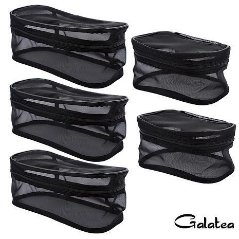 GALATEA葛拉蒂-可透視萬用收納網格袋(長+方)5入組