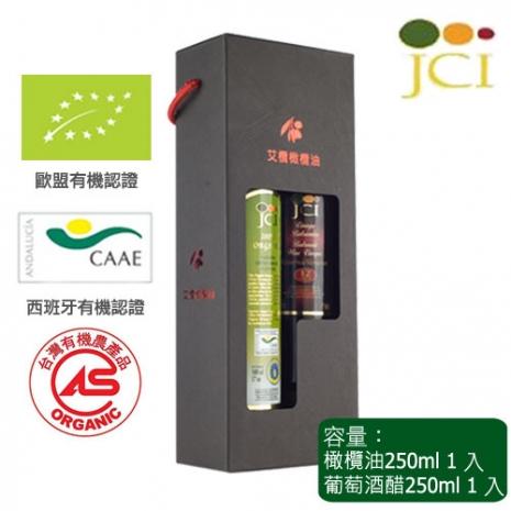 《JCI 艾欖》完美油醋組合-西班牙原裝有機特級冷壓初榨橄欖油 (250ml) +12年釀造Balsamic葡萄酒醋 (250ml )