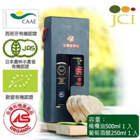 《JCI 艾欖》日本風味油醋禮盒-西班牙原裝有機特級冷壓初榨橄欖油(日本JAS有機認證) (500ml) + 12年釀造Balsamic葡萄酒醋 (250ml)