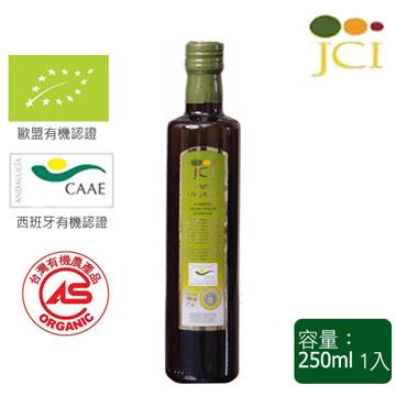 《JCI 艾欖》西班牙原裝有機特級冷壓初榨橄欖油 (250ml)