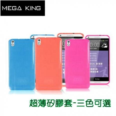 MEGA KING 超薄矽膠套 HTC Desire 816 桃 三色可選(桃/藍/橘)藍