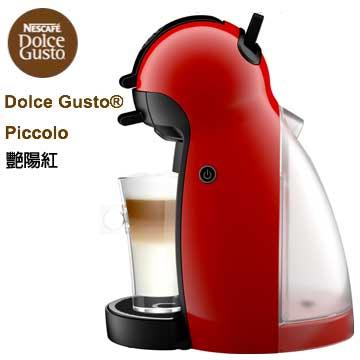 【雀巢咖啡】NESCAFE Dolce Gusto 咖啡機 Piccolo  艷陽紅
