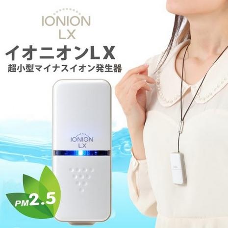 日本IONION LX超輕量個人隨身空氣清淨機(第三代壽司機)