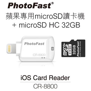 【贈200元禮券】PhotoFast 蘋果microSD讀卡機 CR-8800(內含32G記憶卡)