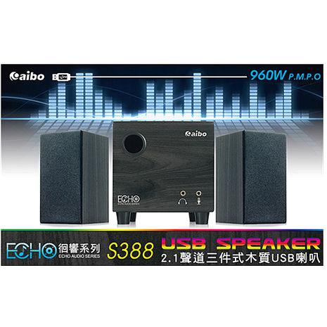AIBO 立嵐 LY-ENLA388 S388 三件式 2.1聲道 USB多媒體喇叭