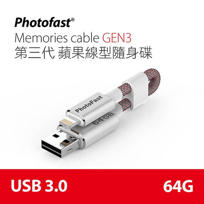 PhotoFast MemoriesCable GEN3 USB 3.0 64G線型iPhone/iPad隨身碟-銀紅款