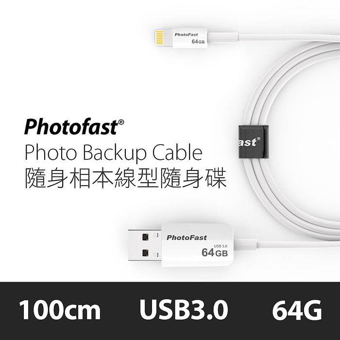 PhotoFast Photo Backup Cable USB3.0 64G 隨身相本線型隨身碟