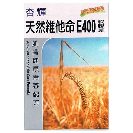 杏輝 天然維他命E400軟膠囊 60粒