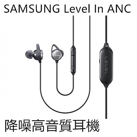 (APP) SAMSUNG Level In ANC 降噪高音質耳機/2色任選白色