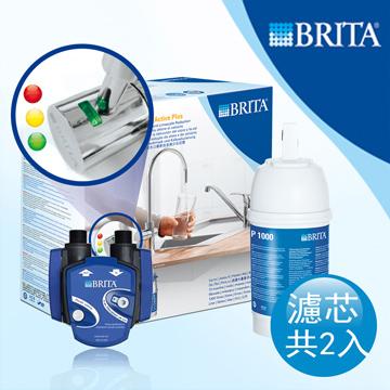 【德國BRITA】LED 硬水軟化櫥下濾水器P型+P1000濾芯(共2芯)-含免費到府標準安裝
