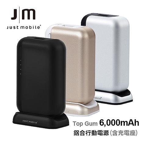 Just Mobile TopGum 鋁質可座充行動電源 6000 mAh (三色可選)黑