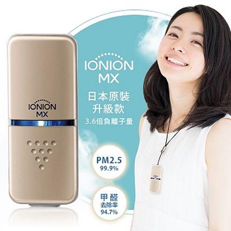日本原裝IONION 升級款 MX 超輕量隨身空氣清淨機(歡慶myAir_PM2.5偵測器上市,限時優惠中)