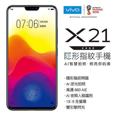 vivo X21(6G/128G)6.28吋隱形指紋手機(冰鑽黑)