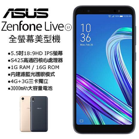 ASUS ZenFone Live L1 (ZA550KL) 1G/16G 5.5吋 智慧型手機