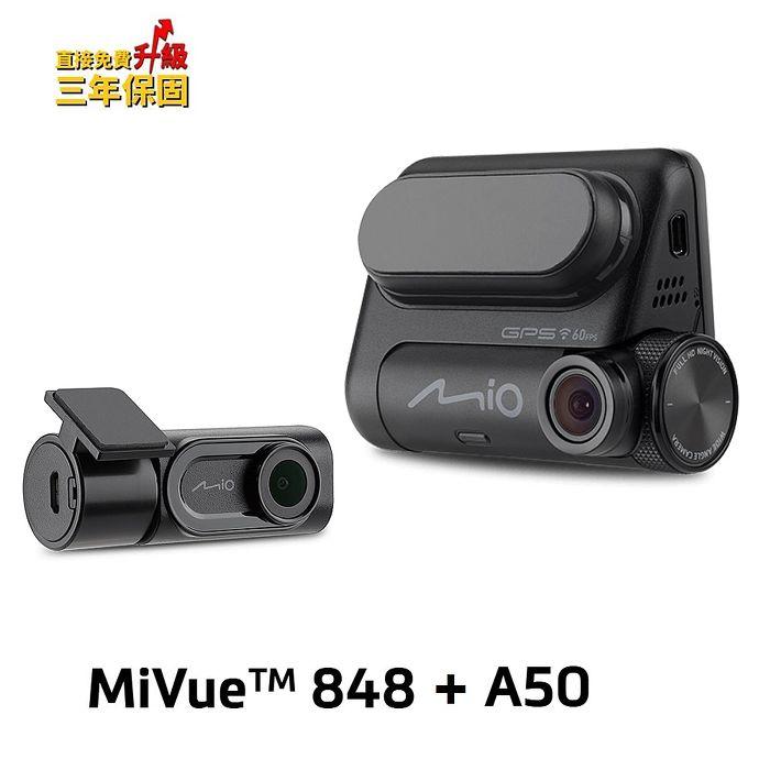 Mio MiVue 848+A50 SONY Starvis感光元件可調式鏡頭WIFI區間 測速行車雙鏡組