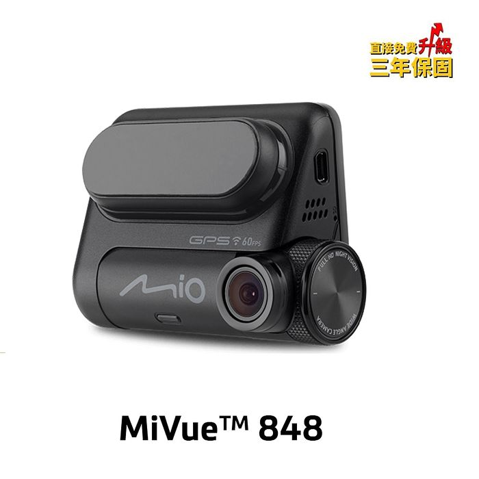 Mio MiVue 848 SONY Starvis感光元件可調式鏡頭WIFI區間測速 行車紀錄器
