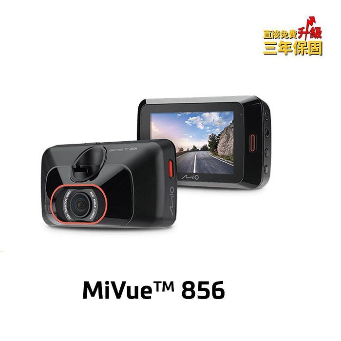 Mio MiVue 856 SONY Starvis感光元件WIFI區間測速行車記錄器 (3M黏貼支架)