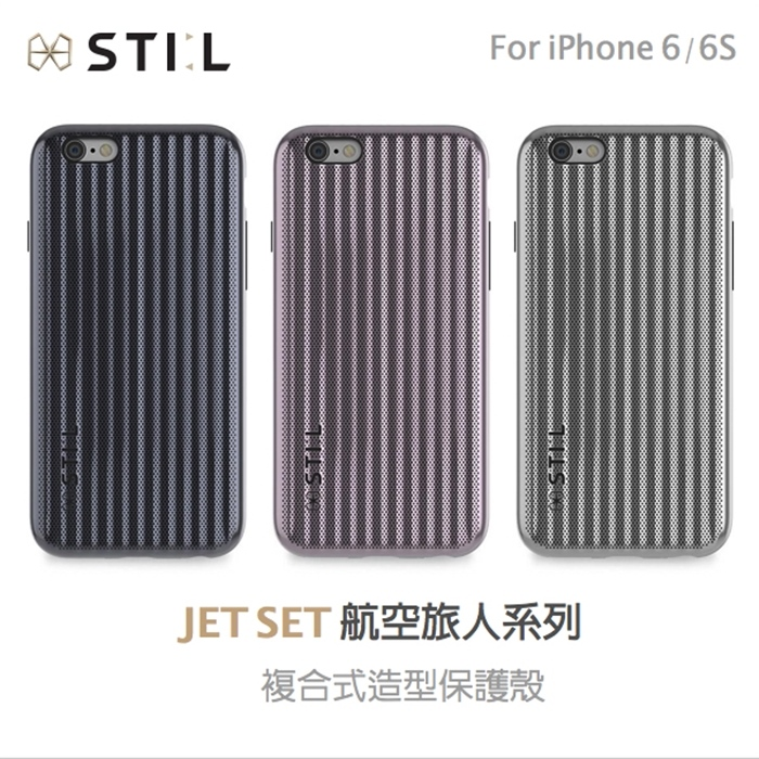 STI:L iPhone 6S JET SET 航空旅人系列 複合式造型保護殼-手機平板配件-myfone購物