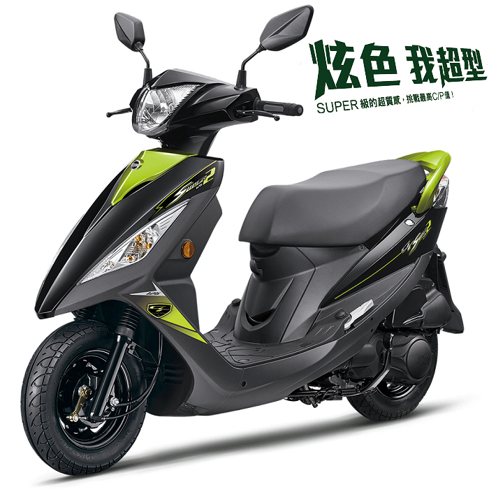 SYM三陽機車 GT 125 Super2 炫色版 鼓煞 2017新車黑/灰